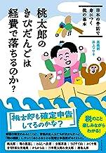 表紙: 桃太郎のきびだんごは経費で落ちるのか?――日本の昔話で身につく税の基本 | 高橋 創