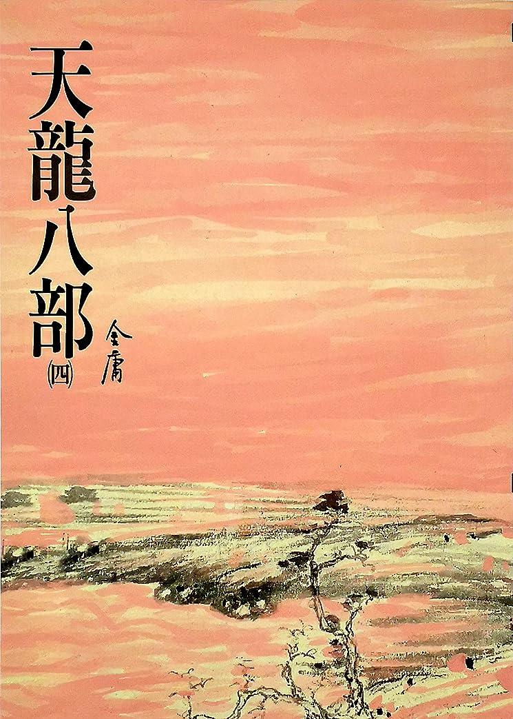 小さな拒絶モーター天龍八部(四): 《金庸作品集》修訂版 (Traditional Chinese Edition)