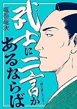 武士に二言があるならば~「侍えれじぃ」より~ (SPコミックス)