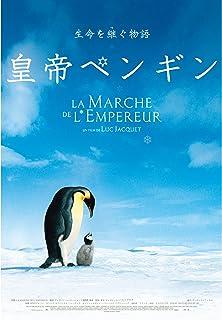 皇帝ペンギン (吹替版)