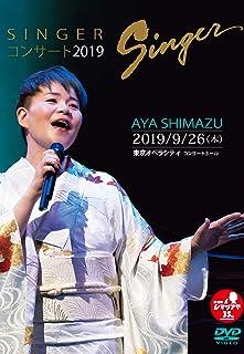 SINGERコンサート2019/島津亜矢 [DVD]