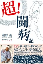 表紙: 超闘病記 (EXODUS) | 檀野 俊