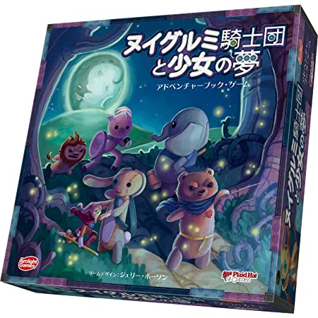 アークライト ヌイグルミ騎士団と少女の夢 完全日本語版 (2-4人用 60-90分 7才以上向け) ボードゲーム