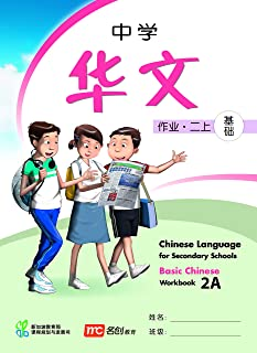 Basic Chinese Language Workbook 2A for Secondary Schools (BCLSS) (NT)