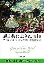 表紙: 風と共に去りぬ 第1巻 無料試し読みブックレット | マーガレット・ミッチェル