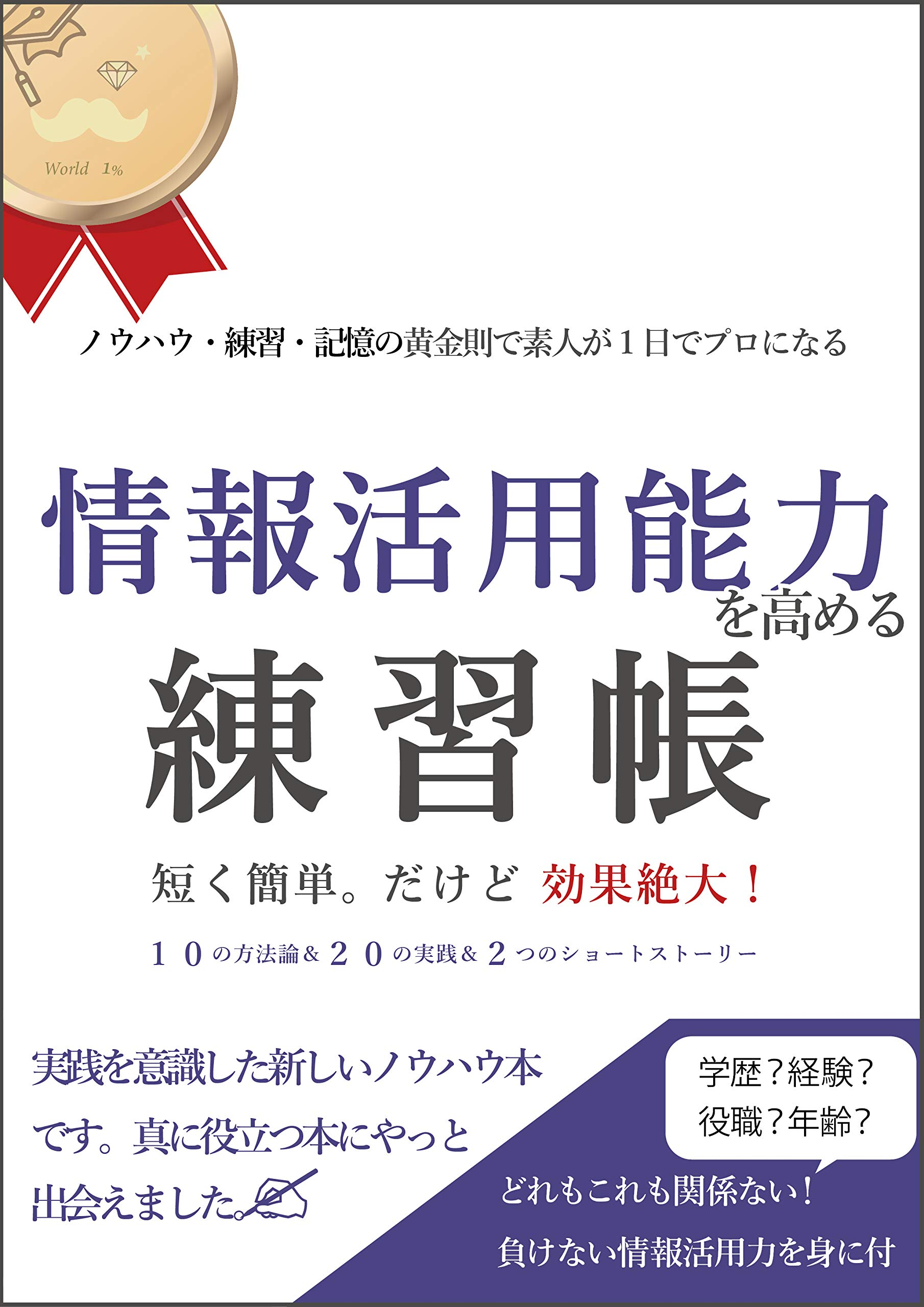 Workbook to dramatically improve your analytical skills: Short Simple Effective (World One Institution) (Japanese Edition)