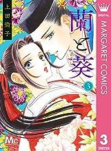 表紙: 蘭と葵 3 (マーガレットコミックスDIGITAL)   上田倫子