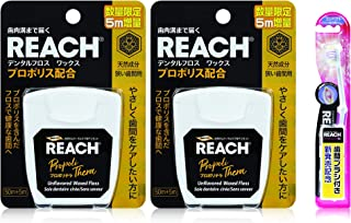 【まとめ買い】REACH リーチ® プロポリテラフロス2個+ホワイトニングEX(歯間ブラシ付き)1本