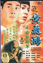 Once Upon a Time in China Wong Fei Hung Series,The Headless General DVD Format/Cantonese and Mandarin Version /No Subtitles