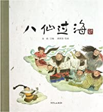 The Eight Immortals Crossing the Sea (Chinese Edition)