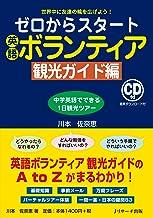 表紙: ゼロからスタート英語ボランティア 観光ガイド編 | 川本 佐奈恵