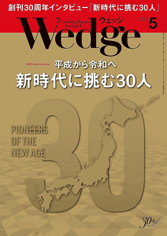 気取らない些細な勉強するWedge (ウェッジ) 2019年5月号【特集】創刊30周年記念インタビュー 平成から令和へ 新時代に挑む30人