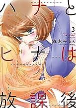 表紙: ハナとヒナは放課後 : 3 (アクションコミックス) | 森永みるく