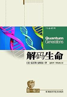 """第一推动丛书·生命系列:解码生命(21世纪最重要的生物学家、速度狂人""""坏小子""""文特尔改变人类基因组测序进程的传奇故事)"""
