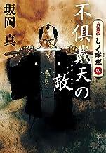 表紙: 不倶戴天の敵 火盗改しノ字組(四) (文春文庫) | 坂岡 真