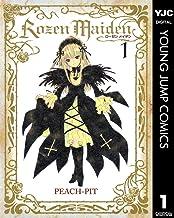 表紙: Rozen Maiden 1 (ヤングジャンプコミックスDIGITAL) | PEACH-PIT