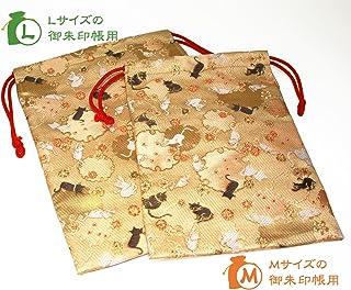 【金色調】 金襴生地 かわいいネコ柄 御朱印帳袋 (巾着袋・小物入れ) (大サイズ)