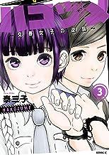 表紙: ハコヅメ~交番女子の逆襲~(3) (モーニングコミックス) | 泰三子