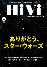 表紙: HiVi (ハイヴィ) 2020年 6月号 [雑誌]   HiVi編集部