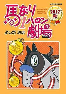 馬なり1ハロン劇場 : 2017秋 (アクションコミックス)