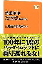 表紙: 移動革命 MaaS、CASEはいかに巨大市場を生み出すか (NHK出版新書) | 三菱総合研究所