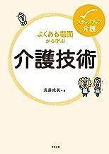 表紙: よくある場面から学ぶ介護技術 ステップアップ介護 | 長藤成眞