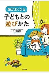 1日3分! 頭がよくなる子どもとの遊びかた Kindle版