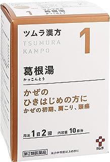 【第2類医薬品】ツムラ漢方葛根湯エキス顆粒A 20包