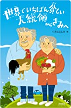 Message from the Poorest President in the World to You (Japanese Edition)