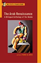 The Arab Renaissance: A Bilingual Anthology of the Nahda (Texts and Translations) (Arabic and English Edition)