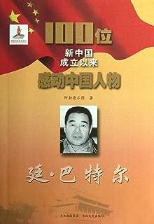 Yan· Bateer (Chinese Edition)