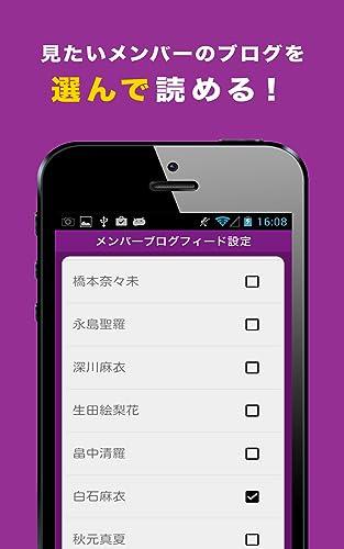 『Nogism ~乃木坂46まとめアプリ~』の5枚目の画像