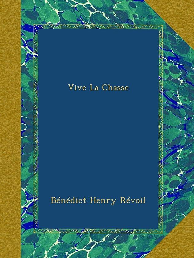 湾デジタルアトムVive La Chasse