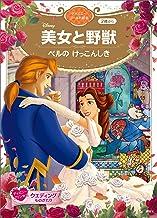 美女と野獣 ベルの けっこんしき ディズニーゴールド絵本