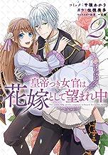 皇帝つき女官は花嫁として望まれ中 2巻 (ZERO-SUMコミックス)