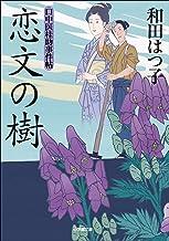 表紙: 口中医桂助事件帖14 恋文の樹 (小学館文庫) | 和田はつ子