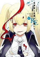 死神様に最期のお願いをRE 4巻 (デジタル版ガンガンコミックスJOKER)