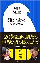 表紙: 現代に生きるファシズム(小学館新書)   片山杜秀