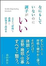 表紙: なにもしていないのに調子がいい ふだんの「呼吸」を意識して回復力を高める | 森田敦史