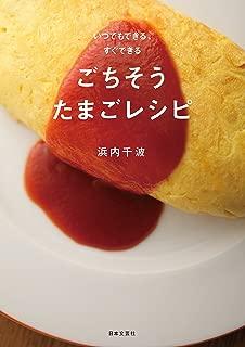 ごちそうたまごレシピ
