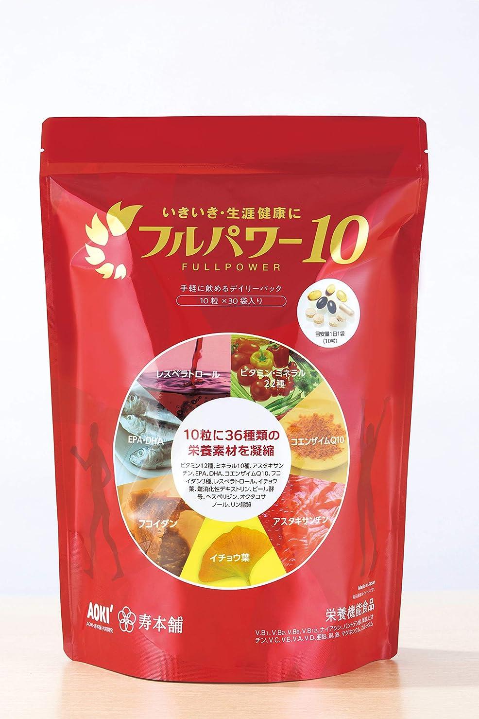 オデュッセウスマーベル知り合いフルパワー10[30袋入](1袋10粒入)不足しやすい栄養を補給するサプリメント
