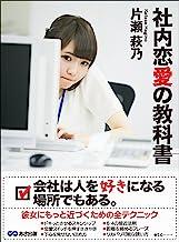 表紙: 社内恋愛の教科書―――会社は人を好きになる場所でもある | 片瀬萩乃