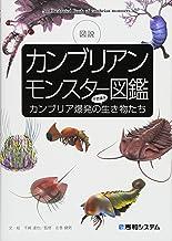 カンブリアンモンスター図鑑カンブリア爆発の不思議な生き物たち