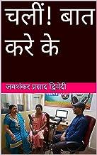 चलीं! बात करे के (Hindi Edition)