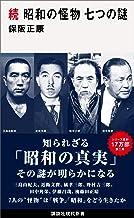 表紙: 続 昭和の怪物 七つの謎 (講談社現代新書) | 保阪正康