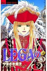 LEGAの13(1) (フラワーコミックスα) Kindle版