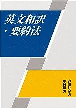表紙: 英文和訳・要約法 | 谷田貝 常夫