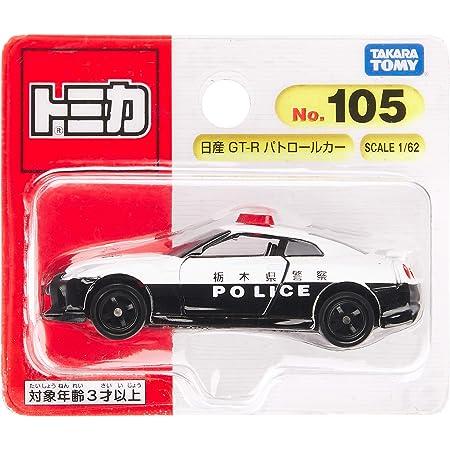 トミカ No.105 日産 GT-R パトロールカー (BP)