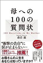 表紙: 母への100の質問状 | 森谷 雄