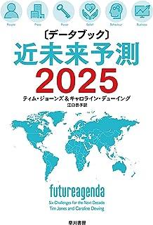 〔データブック〕近未来予測2025 (早川書房)